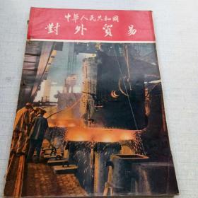 中华人民共和国对外贸易1959.2 [AE----21]