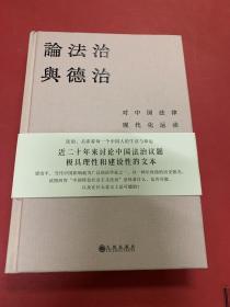 论法治与德治:对中国法律现代化运动的内在观察