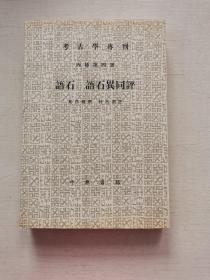语石;语石异同评:考古学专刊 丙种第四号