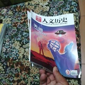 国家人文历史 2021年2册合售(1月下、4月上)