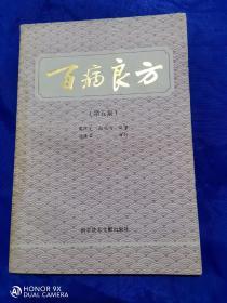 百病良方(第五册)