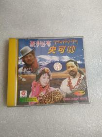 藏乡妙音央可哟—正版VCD一碟装