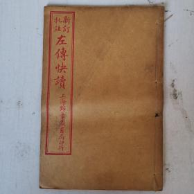 民国 新订批注 左传快读【卷十三】