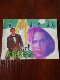 007大战惊奇岛(五)