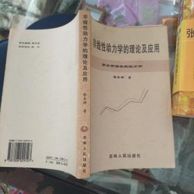 非线性动力学的理论及应用-资本市场非线性分析