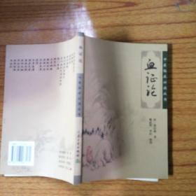 中医临床必读丛书:血证论