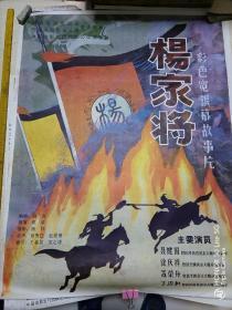 一开彩色宽银幕故事片电影《杨家将》海报宣传画