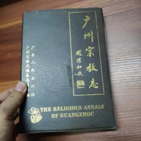 广州宗教志--96年精装一版一印