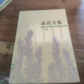 苏青文集(下册)