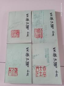 笑傲江湖(山东文艺出版社1985年1版1印)