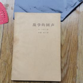 战争的回声(黄皮书)1964年1版1印