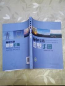 输电线路塔型手册