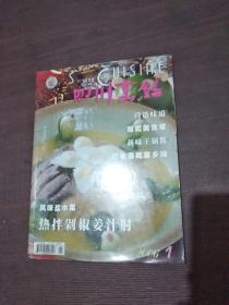 四川烹饪20061