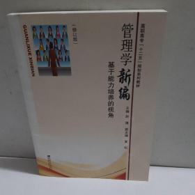 国际经济学:理论与政策(第十版)(经济科学译丛)