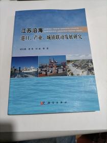 江苏沿海港口、产业、城镇联动发展研究