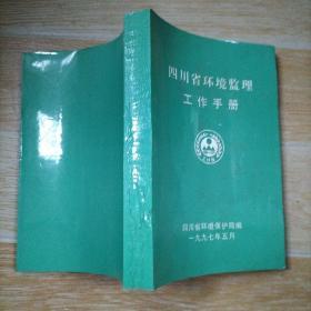 四川省环境监理工作手册
