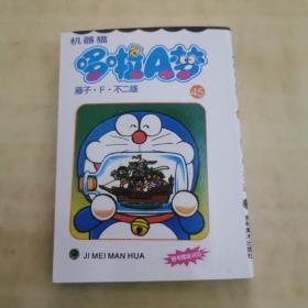 机器猫哆啦A梦(第45册)