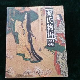 源氏物语图典:24开彩印