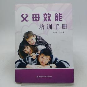 父母能效培训手册