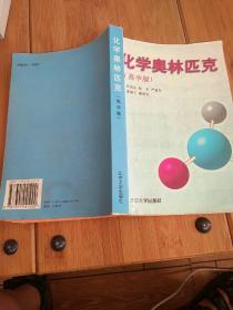 化学奥林匹克:高中版(内页多处有笔记)