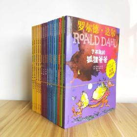 《罗尔德达尔》全套16册合售