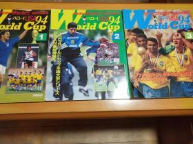 【日文原版】日本原版大型本足球特刊《1994年美国世界杯足球赛赛前加赛后特刊号,全3本/套》