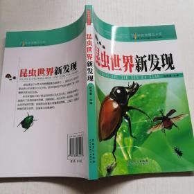 科技发展五十年·昆虫世界新发现