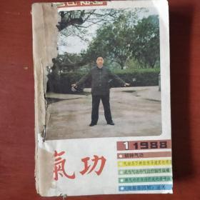 《气功》1988年 1.2.3.4,5.6..1987年8.12 册 8册合售 浙江中医杂志社 私藏 书品如图
