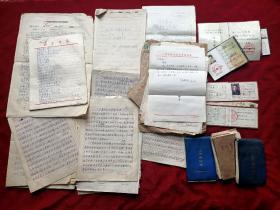 卫建国(原太原师范副校长)手稿丶笔记本、证件信件