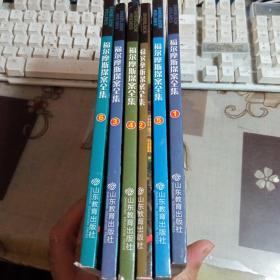 福尔摩斯探案全集,【1-6册,共计6本和售。经典珍藏版】