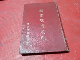 小开本精装------1955年广州公安局制-------城市交通规则