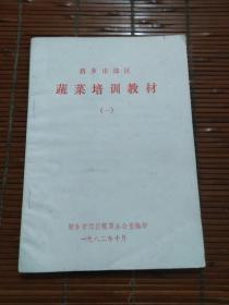 新乡市郊区蔬菜培训教材(一)