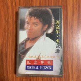 磁带: 迈克尔.杰克逊纪念专辑