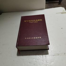 西吉现代文史资料【1935----1994】精装印300册