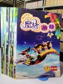 魔法學校系列書全16冊
