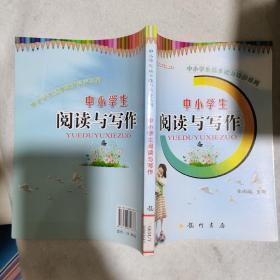 中小学生阅读与写作