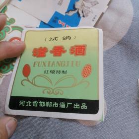 (试销)滏香酒红粮特制 河北省邯郸市酒厂出品 老酒标收藏