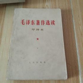 毛泽东著作选读甲种本   下