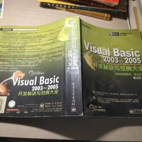 Visual Basic2003-2005开发秘诀与范例大全