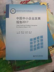 中国中小企业发展报告2017