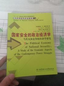 国家安全的政治经济学:当代大国竞争的经济学研究