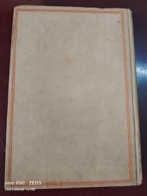 民国25年初版《圣哲画像记》(附传) 插图多多,32开精装
