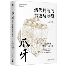 【正版】爪牙:清代县衙的书吏与差役
