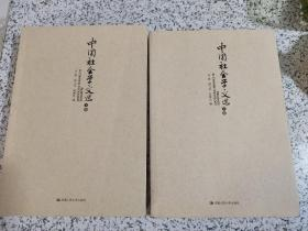 中国社会学文选(上下)