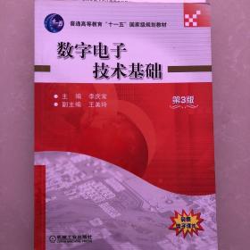 """数字电子技术基础(普通高等教育""""十一五""""国家级规划教材)"""