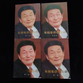朱镕基讲话实录 全四卷     一版一印