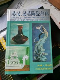 英汉、汉英陶瓷辞典