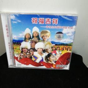 祝福吉祥,香格里拉藏族酒歌专辑(光盘)