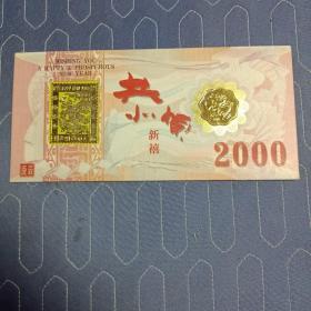 《龙年2000年镀金生肖贺卡》      沈阳造币厂