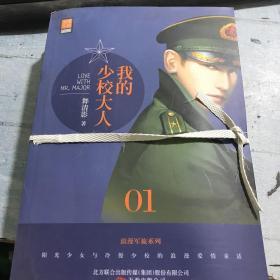 我的少校大人(共3册)